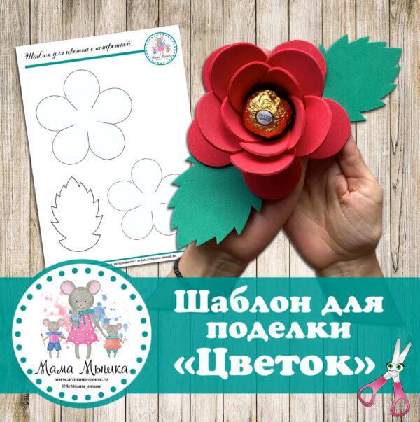 """обложка Шаблон для поделки """"Цветок с конфеткой"""""""