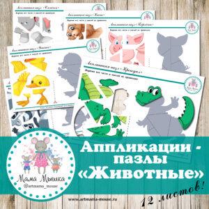 """Обложка Аппликации-пазлы """"Животные"""", 12 пазлов"""