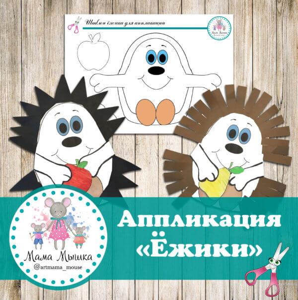 """Обложка Шаблоны к аппликации """"Ёжик"""""""