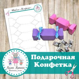 Обложка Подарочная конфетка