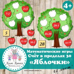 """Обложка Математическая игра """"Яблочки"""""""