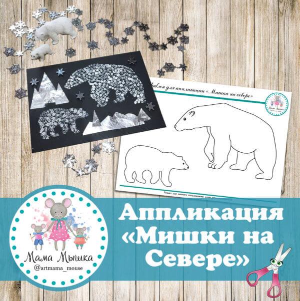 "обложка Аппликация ""Мишки на Севере"""