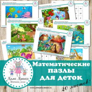 Обложка Набор математических пазлов, 20 листов