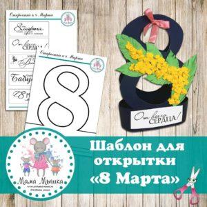 Обложка Шаблон для открытки «8 Марта»