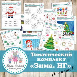 """обложка Тематический комплект """"Зима. Новый год"""" 70 листов!"""