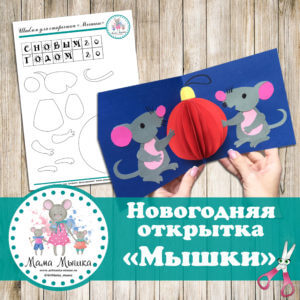 """обложка Шаблон для открытки """"Мышки с шаром"""""""