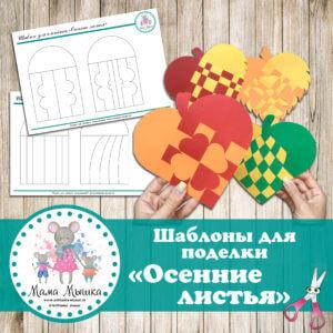 """обложка Шаблон для поделки """"Осенние листья"""""""