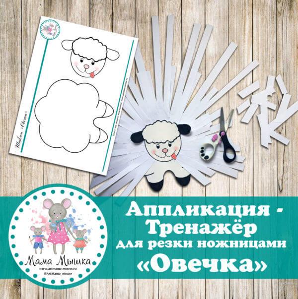 """Обложка Аппликация - тренажер для резки ножницами """"Овечка"""""""