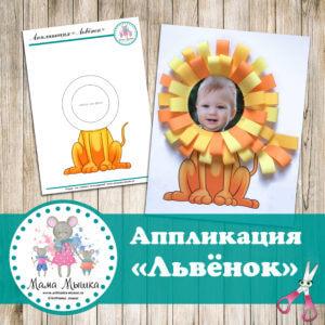 """обложка Аппликация """"Львёнок"""""""