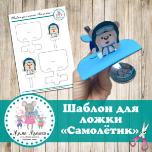 "обложка Шаблон для ложки ""Самолётик"""