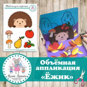 """обложка Шаблон для объёмной аппликации """"Ёжик"""""""