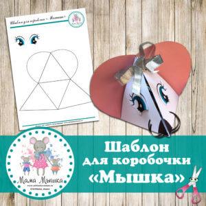обложка Шаблон для коробочки