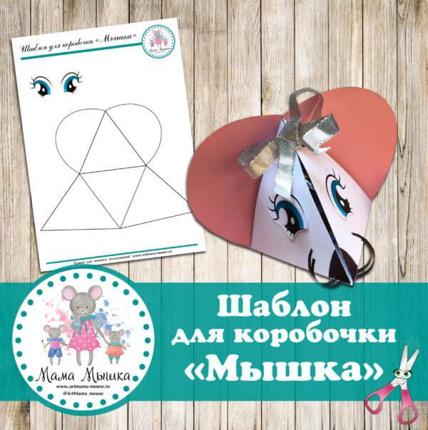 """обложка Шаблон для коробочки """"Мышка"""""""