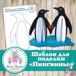 """обложка Шаблон для поделки """"Пингвины"""""""