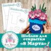 "обложка Шаблон для открытки ""8 Марта"""