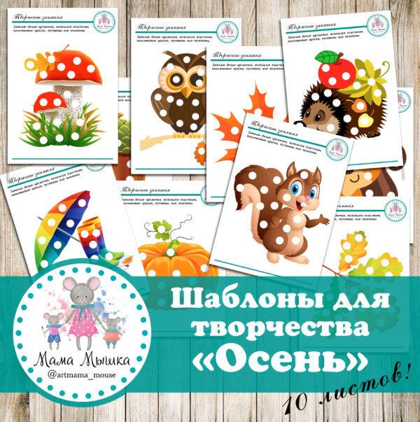 """Обложка Шаблоны для творчества """"Осень"""""""