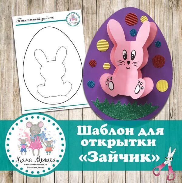 """Обложка Шаблон для открытки """"Пасхальный Зайчик"""""""