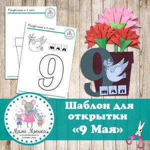 Обложка Шаблон для открытки