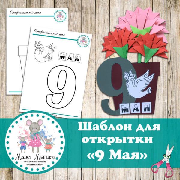 """Обложка Шаблон для открытки """"9 мая"""""""