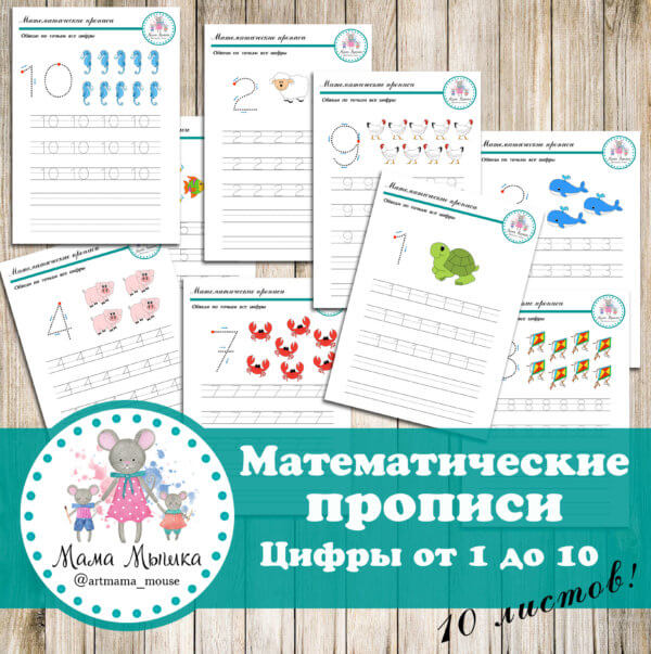 Обложка Математические прописи от 1 до 10