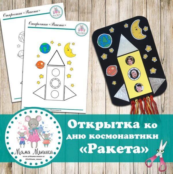 """Обложка Открытка ко дню космонавтики """"Ракета"""""""