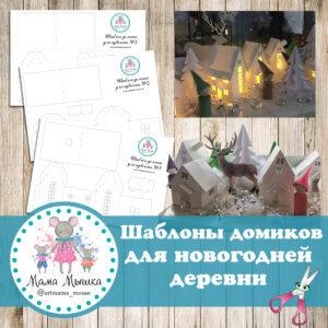 Обложка Шаблоны домиков для новогодней деревни