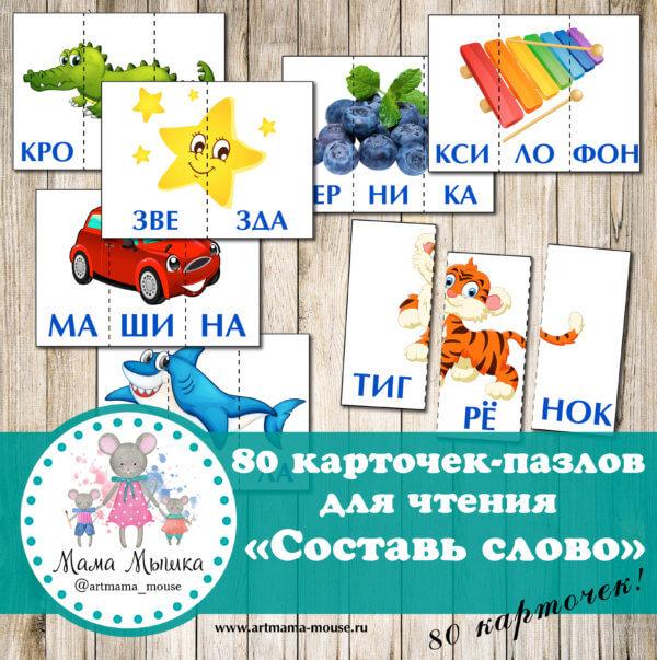 Обложка «Составь слово по картинке», 80 карточек-пазлов