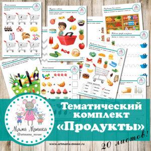 """Обложка Тематический комплект """"Продукты"""", 20 листов"""
