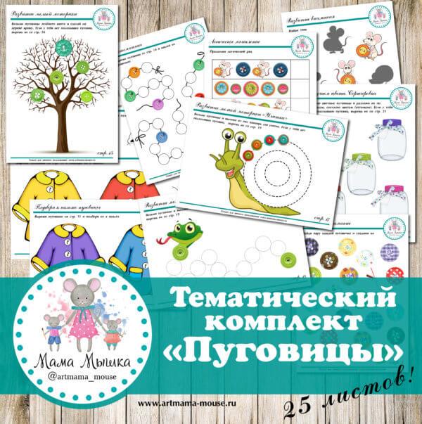 """Обложка Тематический комплект """"Пуговицы"""", 25 листов"""