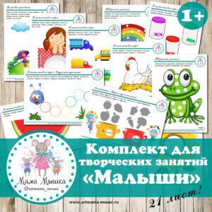 Обложка Комплект для творческих занятий