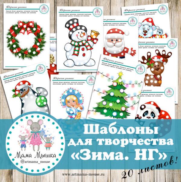 Обложка Шаблоны для творчества «Зима. Новый год»