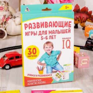 Обложка Игры для комплексного развития малышей 4-5 лет