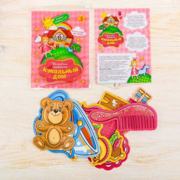 """обложка Развивающие трафареты для рисования """"Кукольный дом"""""""