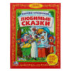 обложка «Любимые сказки», Чуковский К.И.