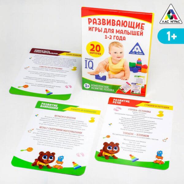 Обложка Игры для комплексного развития малышей 1-2 года