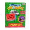 обложка Книжка картонная с окошками «Транспорт»