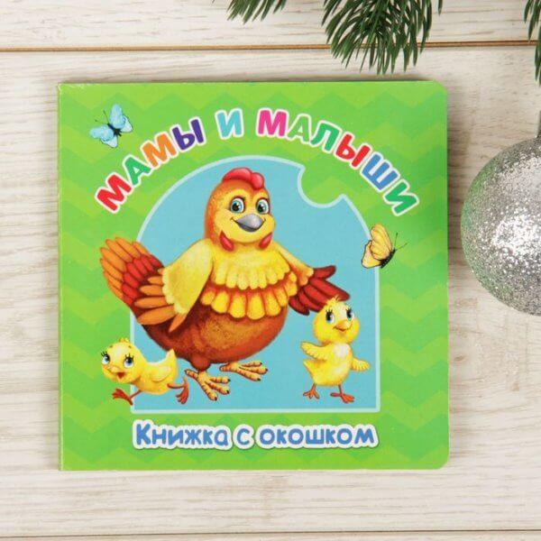 обложка Книжка картонная с окошком «Мамы и малыши»