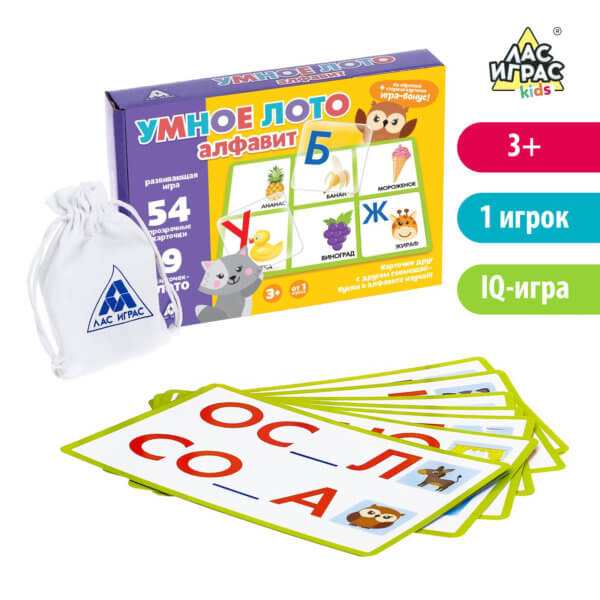 обложка Настольная игра на память «Умное лото. Алфавит», мемори